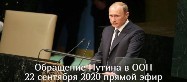 obrashchenie-putina-22-sentyabrya-2020-pryamoj-ehfir