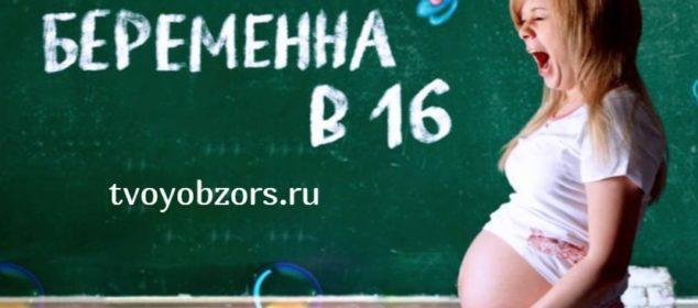 beremenna-v-16-novyj-sezon