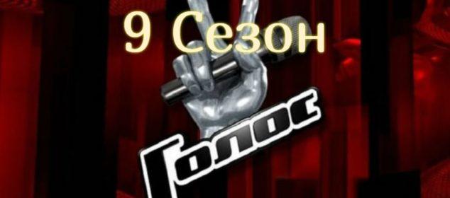 shou-golos-novyj-9-sezon