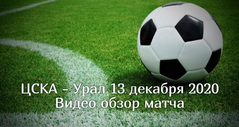 cska-ural-13-dekabrya-2020-video-obzor-matcha
