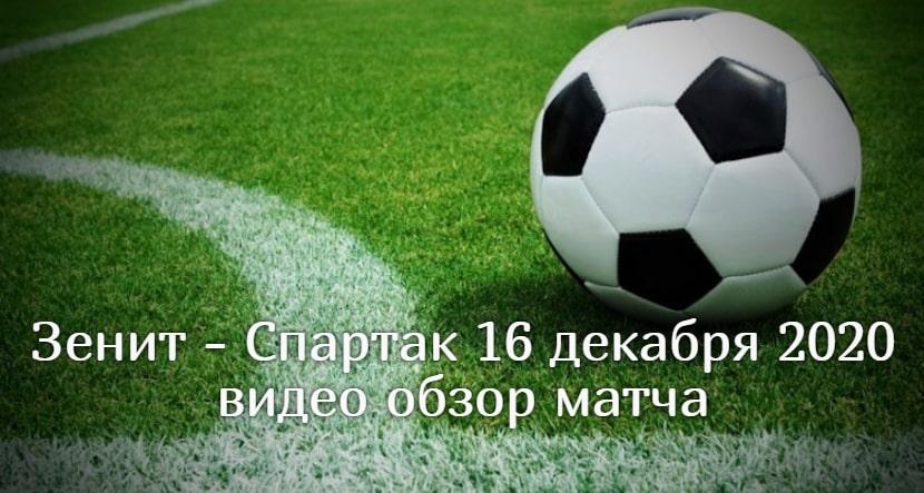 zenit-spartak-16-dekabrya-2020-video-obzor-matcha