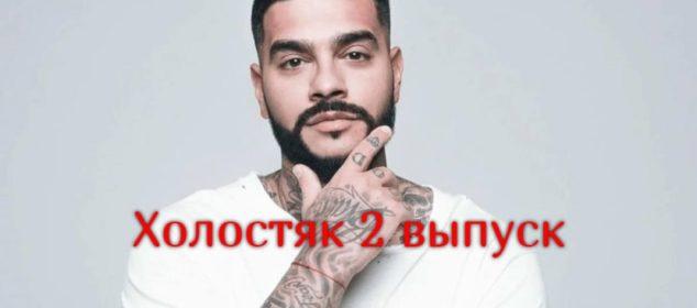 holostyak-s-timati-21-03-2021-smotret-onlajn